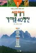서울에서 가까운 40명산