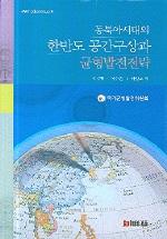 동북아시대의 한반도 공간구상과 균형발전전략