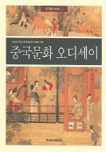 중국문화 오디세이
