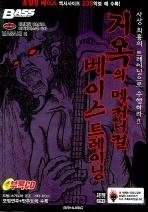 지옥의 메커니컬 베이스 트레이닝 --- CD포함