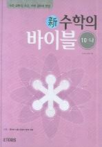 수학 10-나 (2007)(신 수학의 바이블)