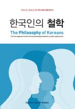 한국인의 철학