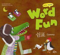 워드펀 Word Fun. 10: 쉼표 (Comma)