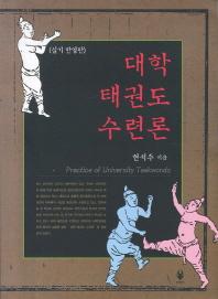 대학 태권도 수련론(실기 한영판)