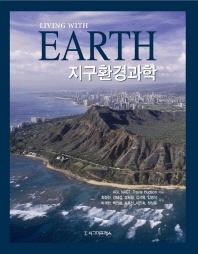 지구환경과학(반양장)