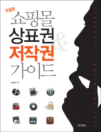 쇼핑몰 상표권 저작권 가이드(친절한)