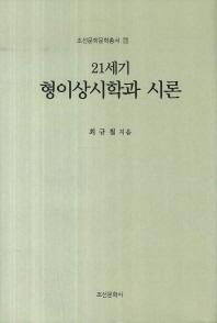 21세기 형이상시학과 시론(조선문학문학총서 23)(양장본 HardCover)