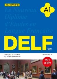DELF A1(개정판)(CD1장포함)