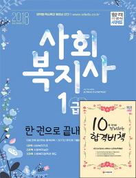사회복지사 1급 한권으로 끝내기(2018)(개정판 11판)