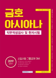 금호아시아나 직무적성검사 및 한자시험(2019 상반기)