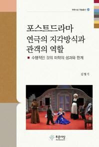 포스트드라마 연극의 지각방식과 관객의 역할(푸른사상 학술총서 28)(양장본 HardCover)