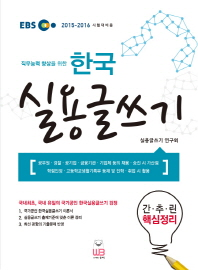 한국 실용 글쓰기(간추린 핵심정리)(2015-2016 시험대비용)