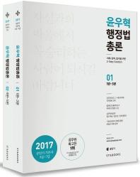 윤우혁 행정법총론 세트(2017)(공단기 기본서)(전2권)