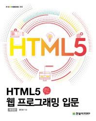 HTML5 웹 프로그래밍 입문(개정판)(IT CookBook 212)