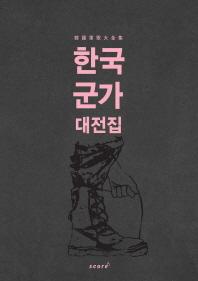 한국 군가 대전집(반양장)