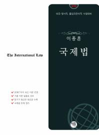 이종훈 국제법(2019)