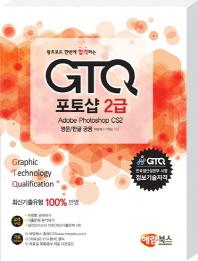 GTQ 포토샵 2급(영문/한글 공용)(왕초보도 한번에 합격하는)