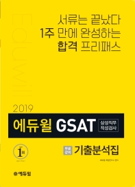 GSAT 삼성직무적성검사 기출분석집(2019)