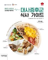 대사증후군 식사 가이드(큰글자도서)(리더스 원)