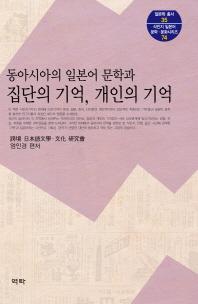 동아시아의 일본어 문학과 집단의 기억, 개인의 기억(일본학 총서 35)(양장본 HardCover)