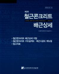 철근콘크리트 배근상세(2판)(KSEA 551-18)
