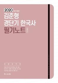 김준형 경단기 한국사 필기노트(2020)(ACL)(전면개정판)