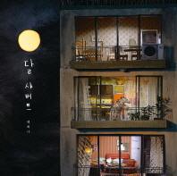 달 샤베트(그림책이 참 좋아 19)