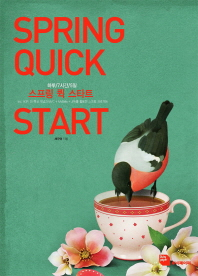 스프링 퀵 스타트(Spring Quick Start)