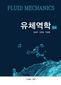 유체역학(2판)