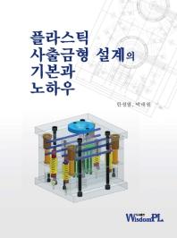 플라스틱 사출금형 설계의 기본과 노하우