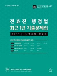 전효진 행정법 최근 1년 기출문제집(2020)