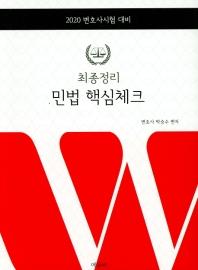 민법 핵심체크(2020)(최종정리)