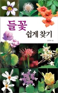 들꽃 쉽게 찾기(반양장)