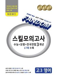 고3 영어 스킬모의고사 3개년(2022)(Fandom 팬덤)