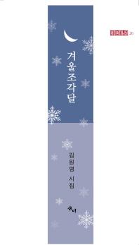 겨울조각달(새미현대시선 20)(양장본 HardCover)