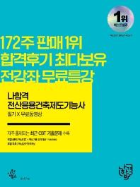 전산응용건축제도기능사 필기+무료동영상(2021)(나합격)