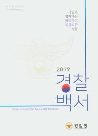 경찰백서(2019)