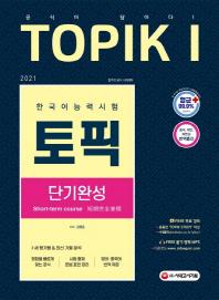 한국어능력시험 TOPIK1(토픽1) 단기완성(2021)