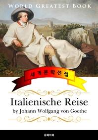 이탈리아 여행기 (Italienische Reise) 고품격 원작 독일어판