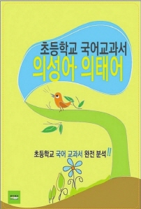 초등학교 국어교과서 의성어·의태어