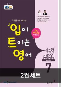 입트영 + 귀트영 세트 (2018년 7월호)