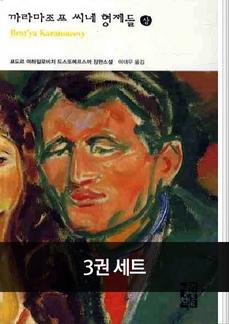 [30%▼] 까라마조프 씨네 형제들 특가 세트