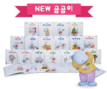 [최신인쇄본] NEW 곰곰이(곰곰이 생활동화) (전20권) /(세이펜 기능적용, 세이펜 미포함 구성)