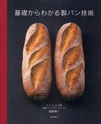[해외]基礎からわかる製パン技術