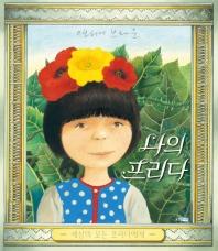 나의 프리다(웅진 세계그림책 189)(반양장)