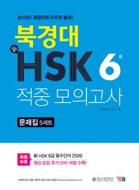 북경대 신 HSK 6급 적중 모의고사: 문제집 5세트