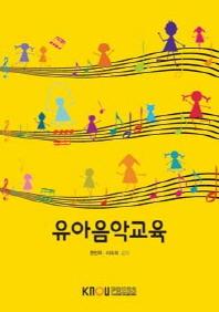 (워)유아음악교육(2018-1) 1개정판1쇄