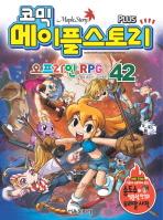 메이플 스토리 오프라인 RPG. 42(코믹)