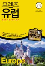 프렌즈 유럽 Best City 42(2011-2012)(Season 1)(개정판)(프렌즈 시리즈)