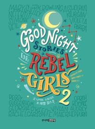 굿 나이트 스토리즈 포 레벨 걸스. 2(Good Night Stories for Rebel Girl)